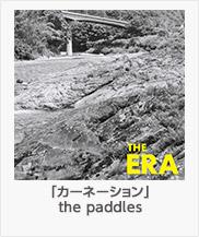 ♪「カーネーション」 / (the paddles)