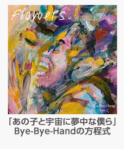 ♪「あの子と宇宙に夢中な僕ら」 / (Bye-Bye-Handの方程式)