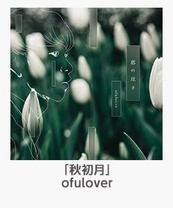 「秋初月」(ofulover)