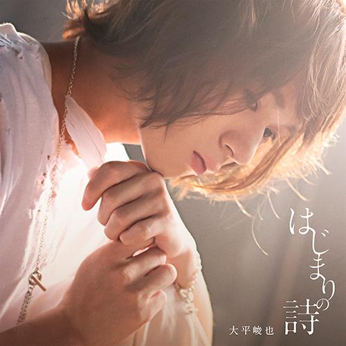 1st EP「はじまりの詩」