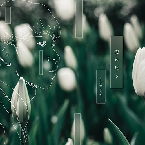 3rd Single「恋の尽き」