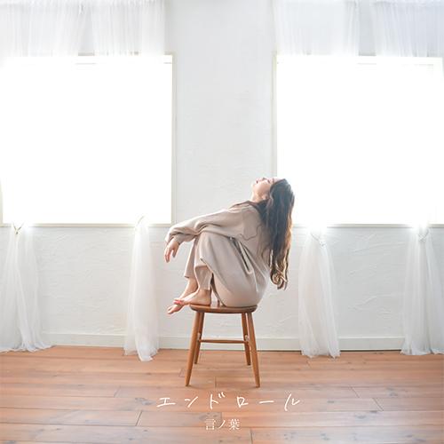 Digital Single「エンドロール」