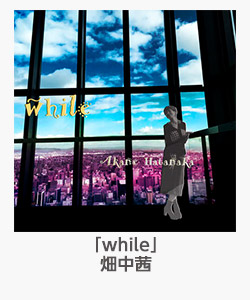 「while」(畑中茜)