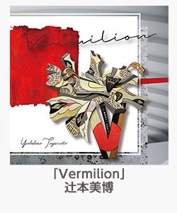 「Vermilion」(辻本美博)