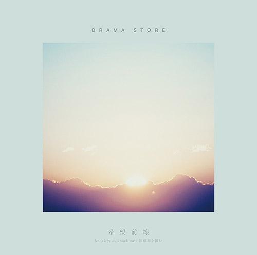 トリプルA面 3rd Single「希望前線/knock you , knock me/回顧録を編む」