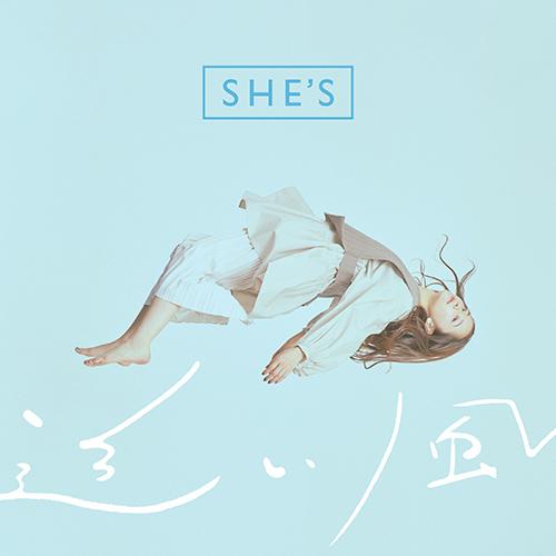 6th シングル「追い風」