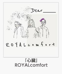 「心臓」ROYALcomfort