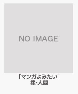 「マンガよみたい」(挫・人間)