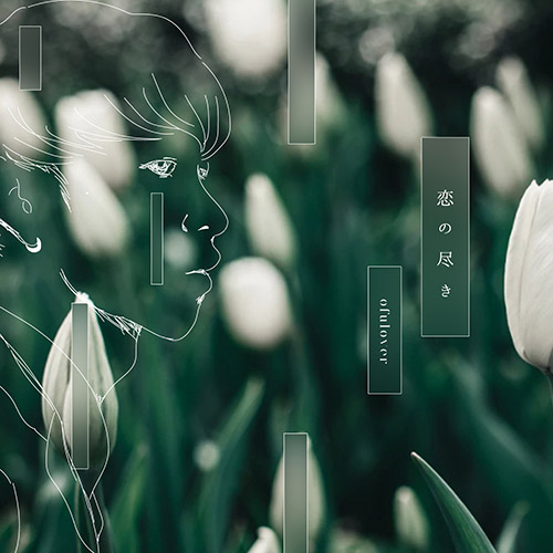 Ofulover 3rd single「恋の尽き」リリースイベント