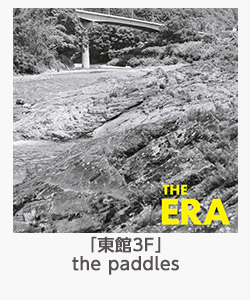 「東館3F」the paddles