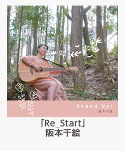 「Re_Start」(阪本千絵)