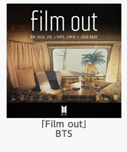 「Film out」(BTS)