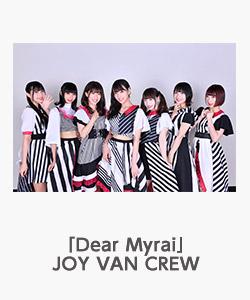 「Dear Myrai」(JOY VAN CREW)