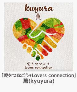 「愛をつなごう*Lovers connection」(薫(kyuyura))