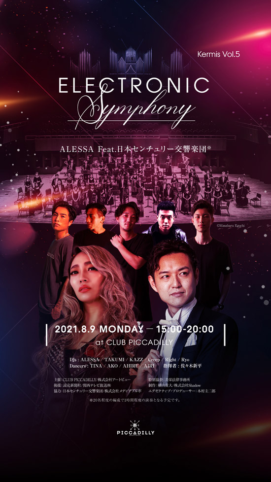 ELECTRONIC Symphony ALESSA feat.日本センチュリー交響楽団、新たな公演日程は、8月9日(月・祝)に決定致しました。