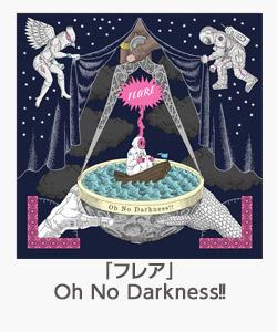「フレア」(Oh No Darkness!!)