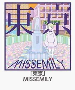 「東京」(MISSEMILY)