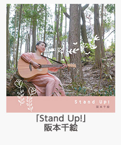「Stand Up!」(阪本千絵)
