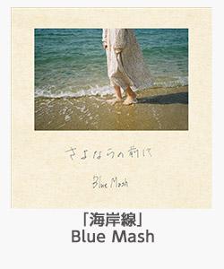 「海岸線」(Blue Mash)