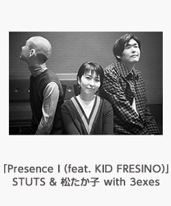 「Presence I (feat. KID FRESINO)」(STUTS & 松たか子 with 3exes)
