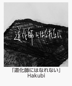 「道化師にはなれない」(Hakubi)