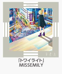 「トワイライト」(MISSEMILY)