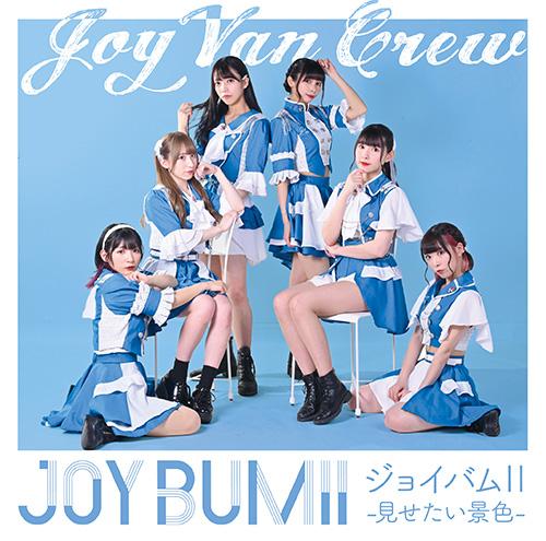 2ndアルバム「ジョイバムII-見せたい景色-」