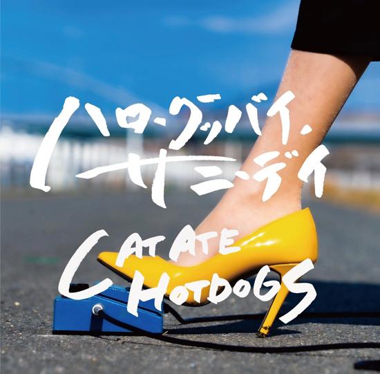 1st single「ハローグッバイ、サニーデイ」 NOW ON SALE