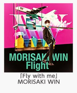 「Fly with me」(MORISAKI WIN)