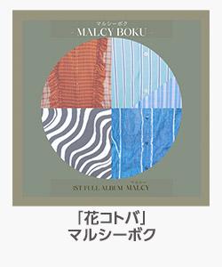 「花コトバ」(マルシーボク)