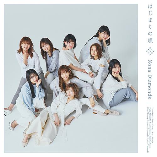 single「はじまりの唄」