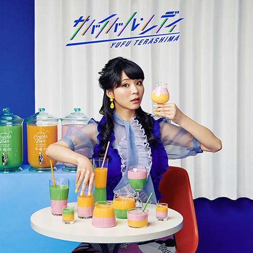 3rd アルバム「サバイバル・レディ」