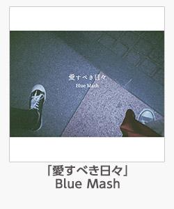 「愛すべき日々」(Blue Mash)