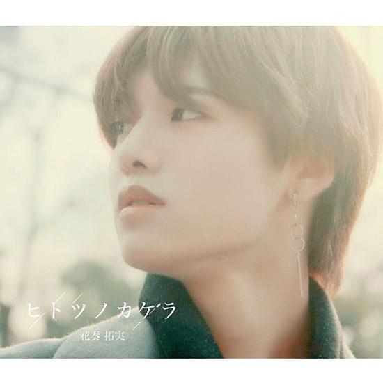 1st シングル「ヒトツノカケラ」NOW ON SALE