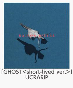 「GHOST<short-lived ver.>」(UCRARIP)