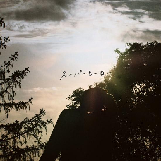 ♪1stシングル「スーパーヒーロー」