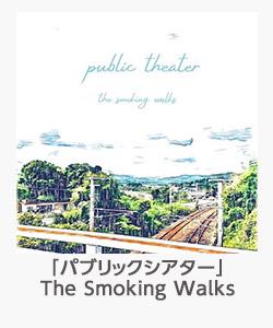 「パブリックシアター」(The Smoking Walks)