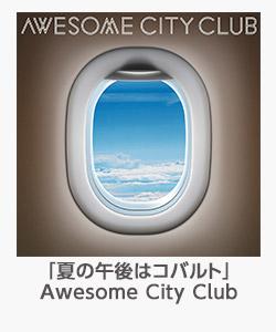 「夏の午後はコバルト」(Awesome City Club)