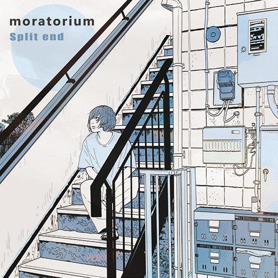 ♪New EP「moratorium」9/8リリース