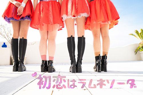 ♪「初恋はラムネソーダ」NOW ON SALE
