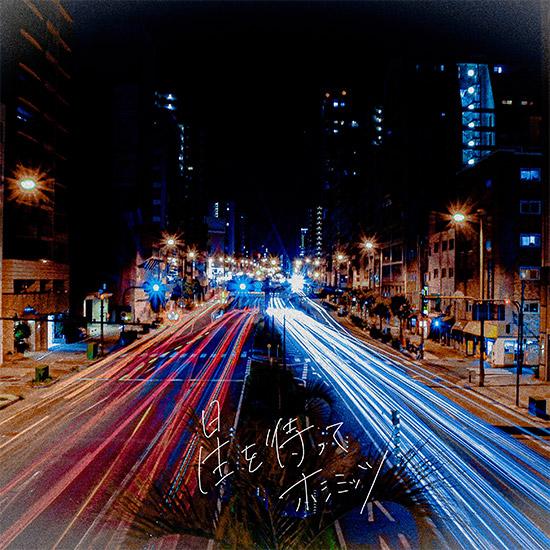 1st ミニアルバム「星を待って」11/17リリース