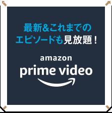 最新&これまでのエピソードも見放題!「amazon prime video」