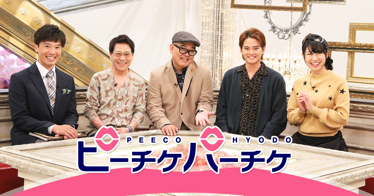 ピーコ&兵動のピーチケパーチケ
