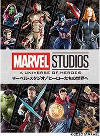 『MARVEL STUDIOS : A UNIVERSE OF HEROES マーベル・スタジオ/ヒーローたちの世界へ』