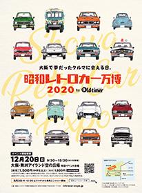 『昭和レトロカー万博2020』