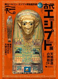 『古代エジプト展 天地創造の神話』