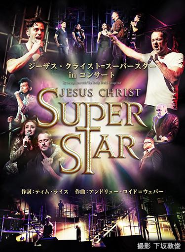『ジーザス・クライスト=スーパースター in コンサート』