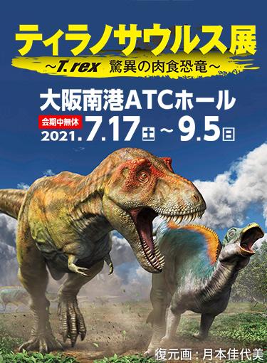 『ティラノサウルス展 ~T. rex 驚異の肉食恐竜~』