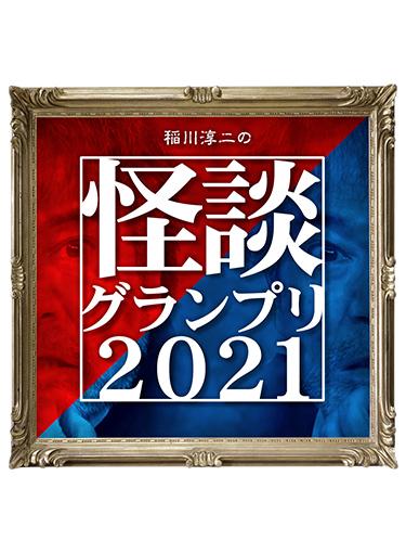 『稲川淳二の怪談グランプリ2021』