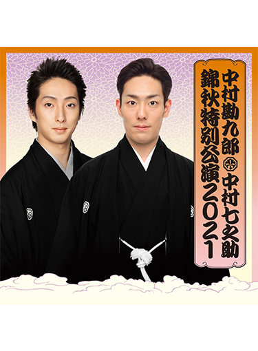 『中村勘九郎 中村七之助 錦秋特別公演 2021』
